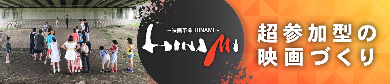 映画革命HINAMI