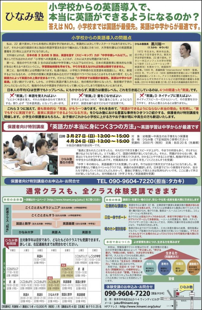 201603ひなみ塾スパイスアウトラインのコピー