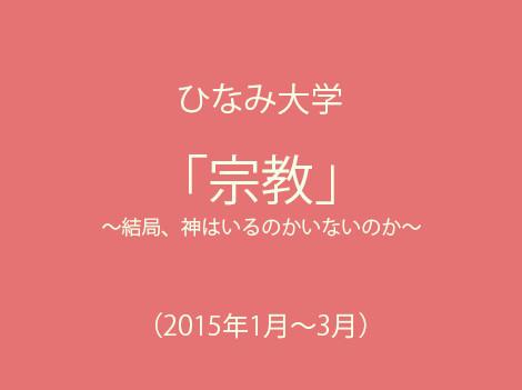 ひなみ大学「宗教」の探Q12題 <br />(2015年1~3月)