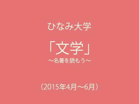 ひなみ大学「文学」の探Q12題 <br />(2015年4~6月)