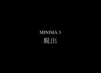 MINIMA第3作「脱出」