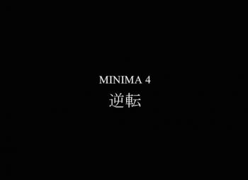 MINIMA第4作「逆転」