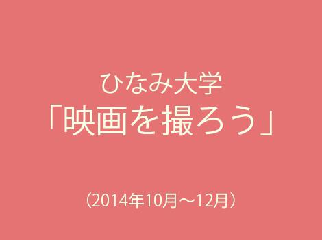 ひなみ大学「映画を撮ろう」(2014年10~12月)