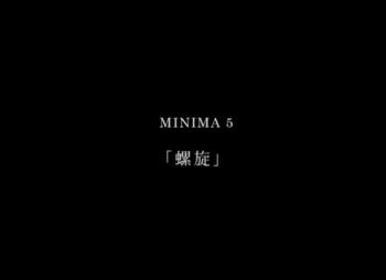 MINIMA第5作「螺旋」