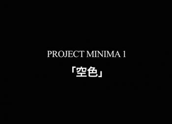 MINIMA第1作「空色」