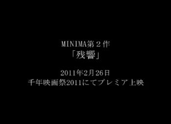 MINIMA第2作「残響」